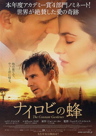 映画【ナイロビの蜂】