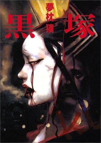 夢枕獏【黒塚】