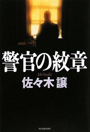 佐々木譲【警官の紋章】