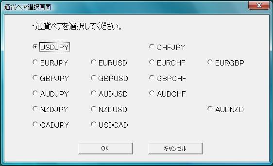 通貨ペア選択画面