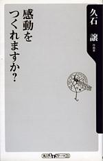 hisaishi.jpg