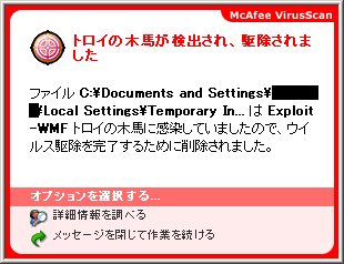 Windows_virus_dep01.png
