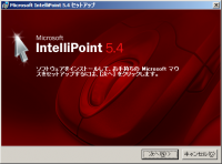 intellipoint54_00.png