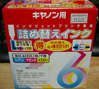 printer_ink_00.jpg
