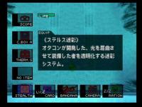 ps1_mgs1_08.jpg