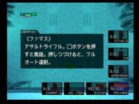 ps1_mgs1_09.jpg