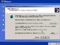 windowsxphe2pro_02.png