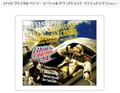 FFCCクリスタルベアラースペシャルサウンドトラック