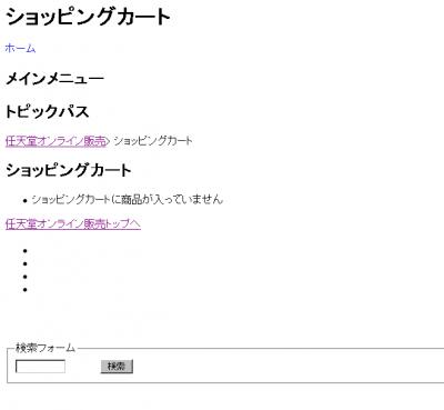 FE覚醒限定版の変・任天堂オンライン販売カート