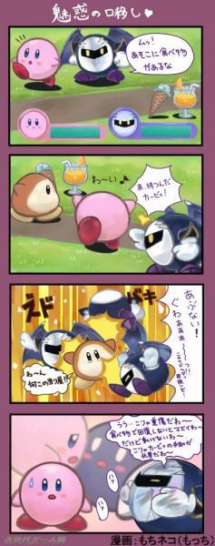 星のカービィWii4コマ漫画