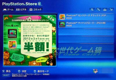 PlayStationStoreQ-Gamesの値下げ