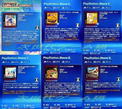 PlayStationStore セガの春割セール一覧