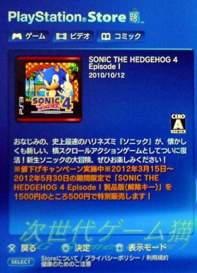 PlayStationStore セガのソニック4セール