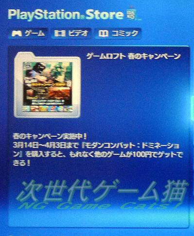 PlayStationStore ゲームロフトのセール