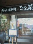 山内町道の駅のレストラン「なな菜」