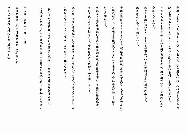 12.17抗議文