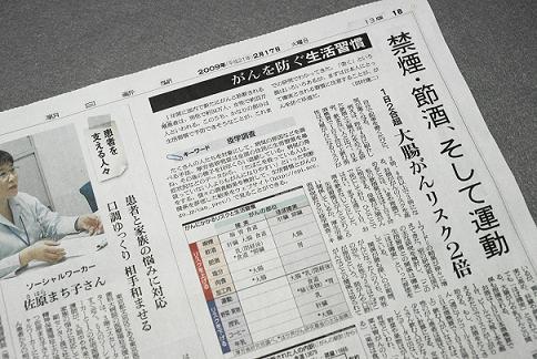 癌特集記事・朝日新聞