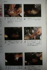 宮庁鶏丁・レシピ