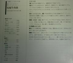 青椒豚糸糸・レシピ