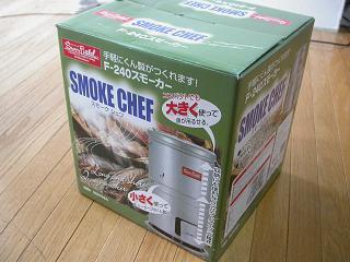 2段式スモーク缶