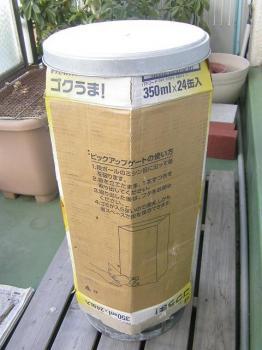 焼き芋器タワー