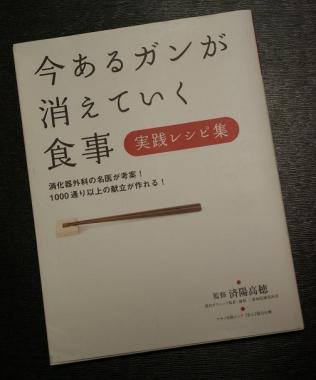 aガン消えレシピ本・表紙