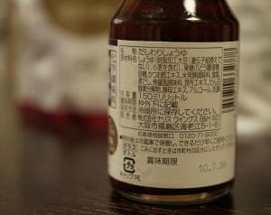 A出汁割り醤油・説明1