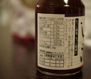A出汁割り醤油・説明2