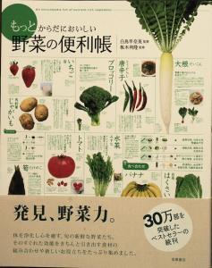 Aもっと野菜の便利帳