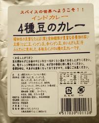 b4種豆のカレー