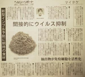 a舞茸記事・全体