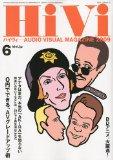 HiVi (ハイヴィ) 2009年 06月号 [雑誌]