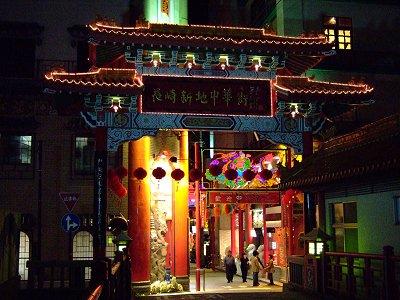 中華街「新地」