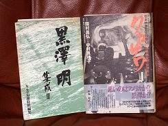 岩窟王所有の「黒澤 明 集成III」と「炎の映画監督・黒澤明伝 クロサワ」