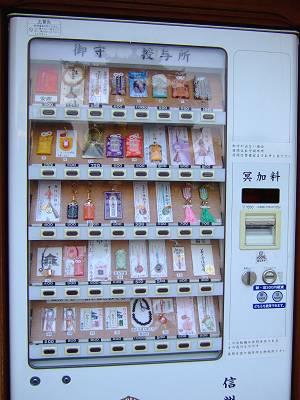 お守りの自動販売機