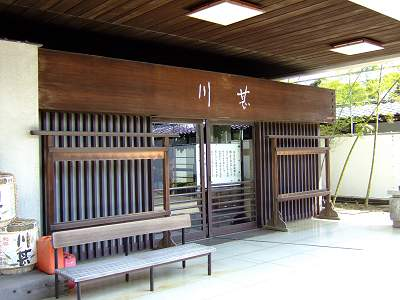 「川甚」の正面玄関