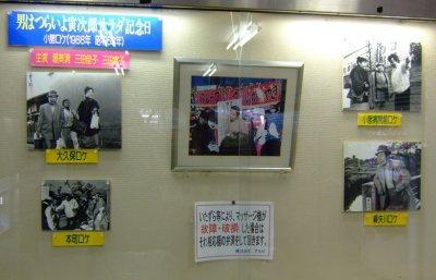 小諸駅の待合室に展示されていたロケのスナップ
