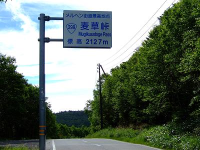 「麦草峠」(2,127m)の最高地点