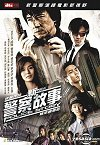 New Police Story (DTS Version)