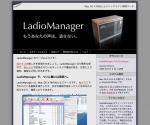 LadioManager のページのスクリーンショット