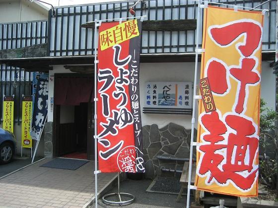 beniyasoto_edited.jpg