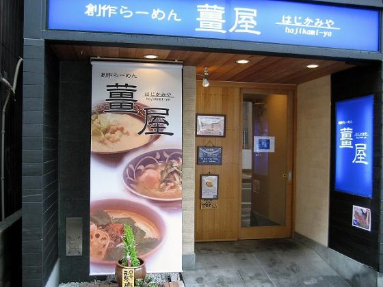 hajikamisoto2_edited.jpg