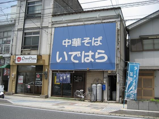 ideharasoto_edited.jpg