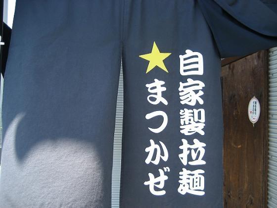 matsukaze3soto_edited.jpg