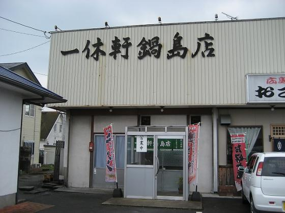 nabeshimasoto2_edited.jpg