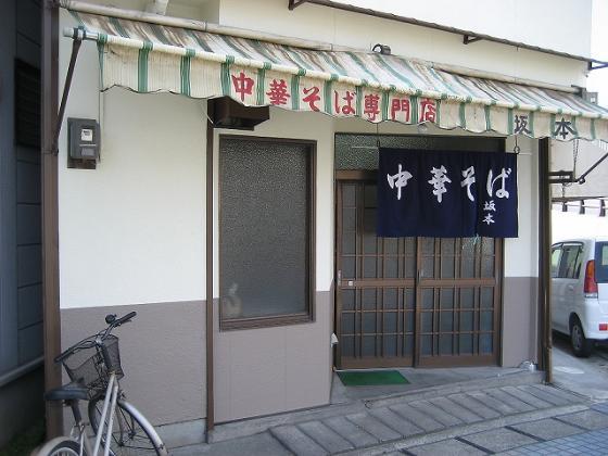 sakamotosoto2_edited.jpg