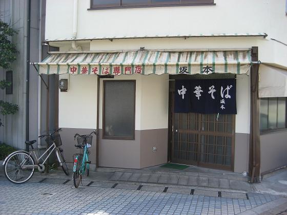 sakamotosoto_edited.jpg
