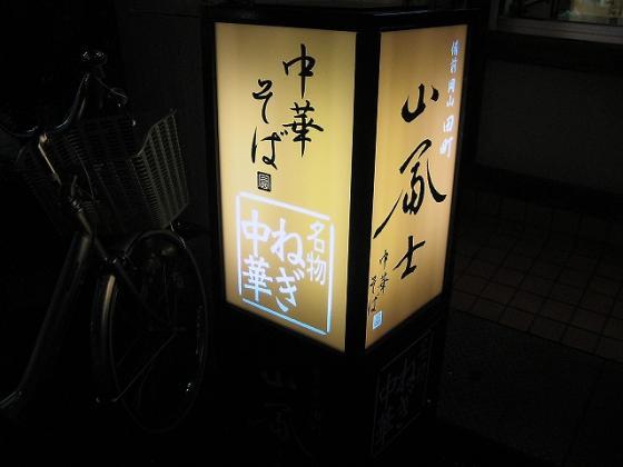 yamafujisoto2_edited.jpg