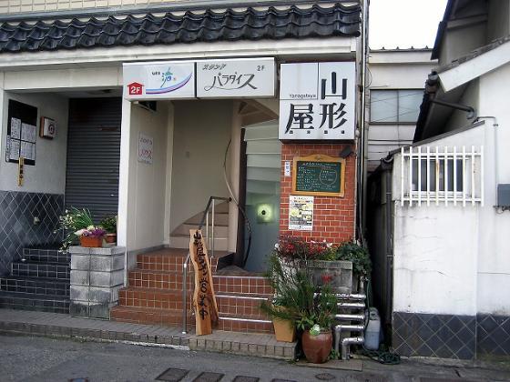 yamagata123soto_edited_20100330223514.jpg