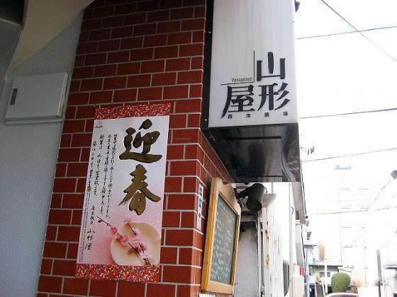 yamagata15soto2_edited.jpg